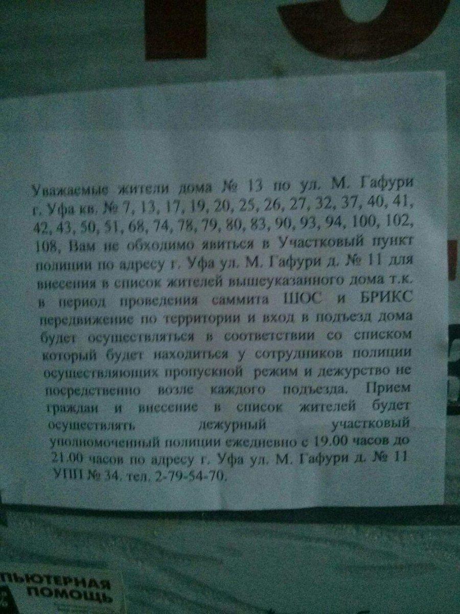 Клааас! #шос #брикс #уфа #яживувсвободнойстране @navalny http://t.co/p5xsDfn4Lk