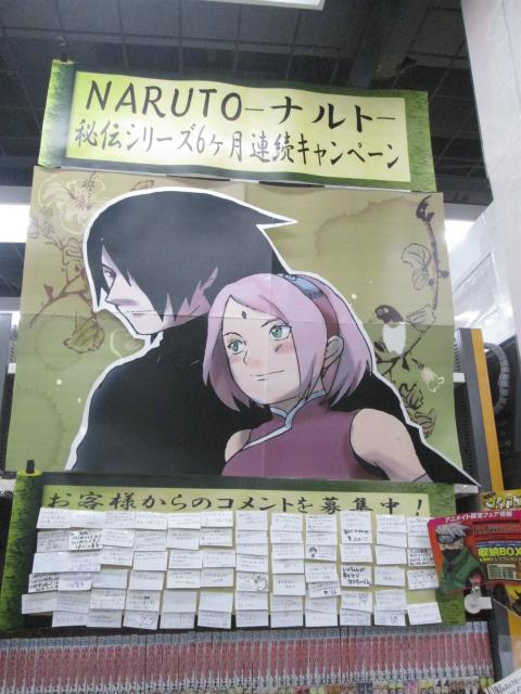 Animate+ (Official Naruto couples) CG3jIUJUgAEQylp