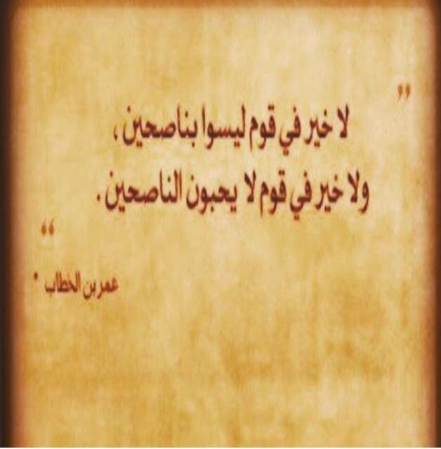 Sami Almutery On Twitter قال عمر بن الخطاب لا خير في قوم ليسوا بناصحين ولا خير في قوم لا يحبون الناصحين غرد بصورة Http T Co Hwi2plhjua
