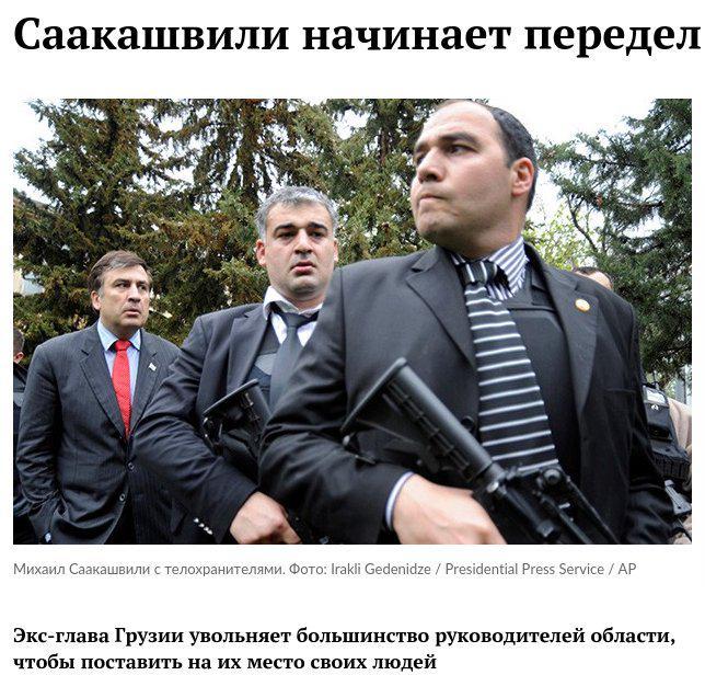 боня одесса саакашвили демотиваторы удивить любимого