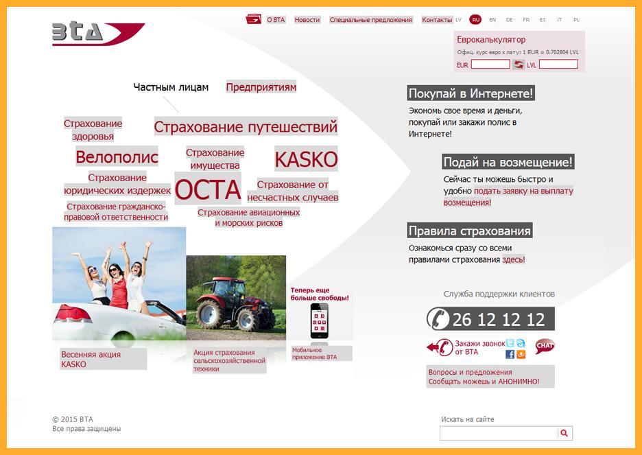 Bta страховая компания официальный сайт размещение ссылки и обмен ими