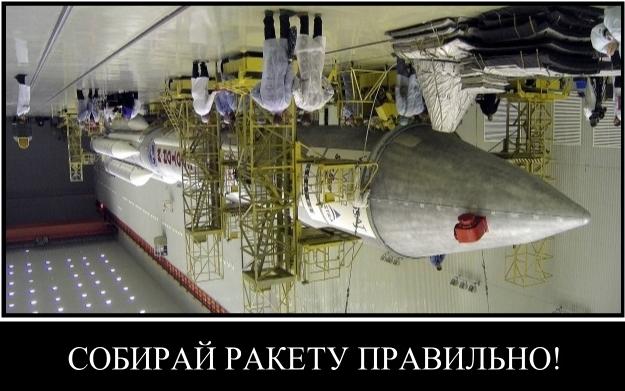 """В России назвали причину аварии ракеты-носителя """"Протон-М"""" летом 2013 года - Цензор.НЕТ 1504"""