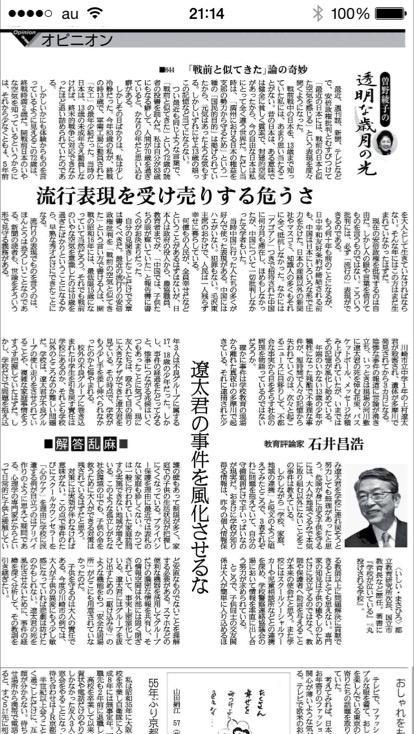 """曽野綾子「""""戦前と似た空気になってきた""""と言う人は現在85歳以上でなければならない」"""