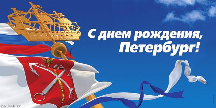 Открытка с днем города санкт-петербурга 2019, открытки марта