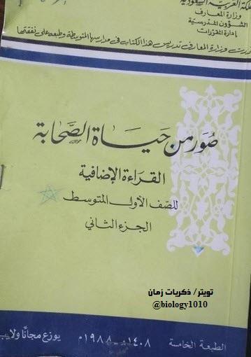 رد: .. صور من الذاكرة ورحم الله جميع موتى المسلمين عهد مضى وبقية الذكريات ..