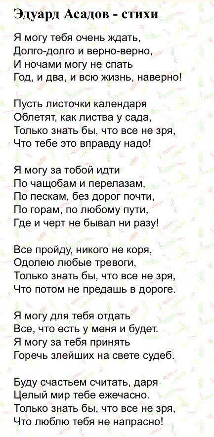 Асадов стихи я могу тебя очень ждать