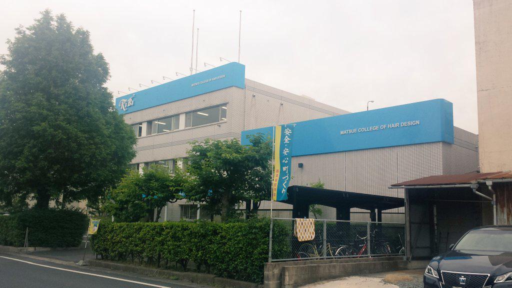松江理容美容専門大学校