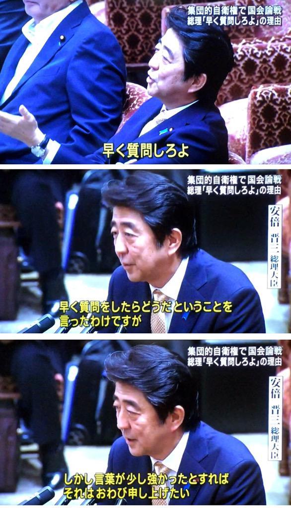 「安倍首相 辻元議員 ヤジ」の画像検索結果