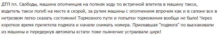 """Террористы переместили на новые позиции 20 танков в Донецке, а к Горловке перебросили три """"Гвоздики"""", - Тымчук - Цензор.НЕТ 4300"""