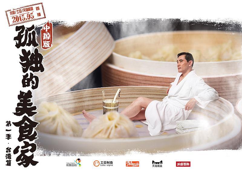 日本の漫画家・久住昌之氏の漫画「孤独のグルメ」を原作とする中国語版ドラマ「孤独のグルメ」のマスコミ試写会が行われた。シーズン1は台湾編となり、台南担仔麺や古早湯園甜湯をはじめとする多くの台湾グルメが登場する12話の物語が撮影された。 http://t.co/FQmWU3Rsc2
