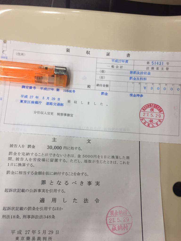 ゴマアブラ路上ライブ取り締まりの判決が出た。 罰金3万円也。 http://t.co/BFz1oxdfQ1