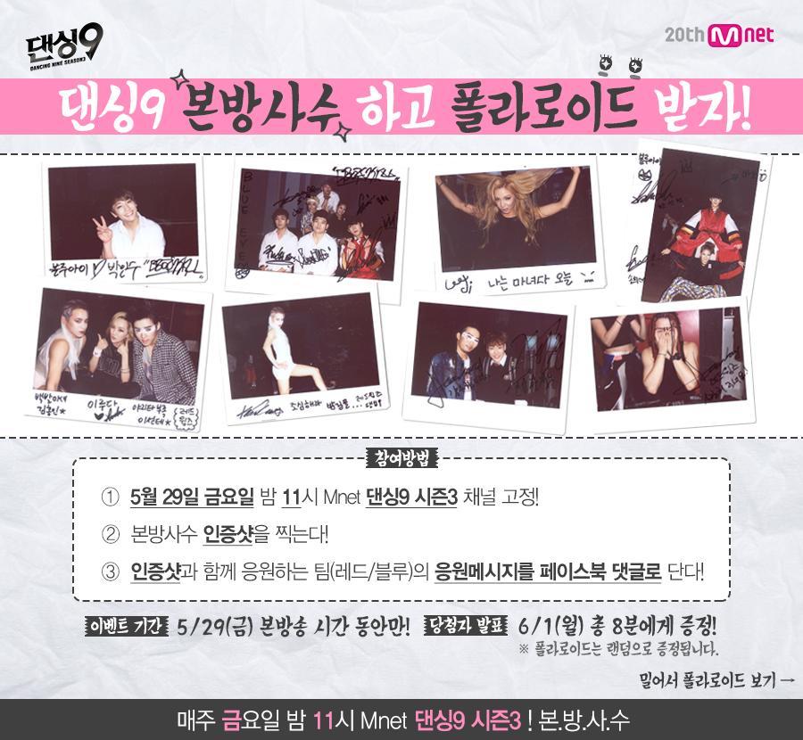[#댄싱9시즌3] 댄싱9 시즌3 본방사수 하고 폴라로이드 받자! 댄싱9 공식 페이스북에서 진행되는 본방사수 이벤트! 본방사수도 하고, 폴라로이드도 받아가세요~ 오늘밤 11시 #Mnet 댄싱9 시즌3! 본방사수! http://t.co/tDAaXbm6Lr