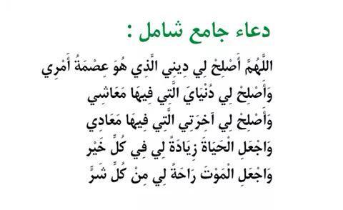 منصور محمد الع مري On Twitter دعاء جامع شامل دعاء Http T Co Q74uh0lzd8