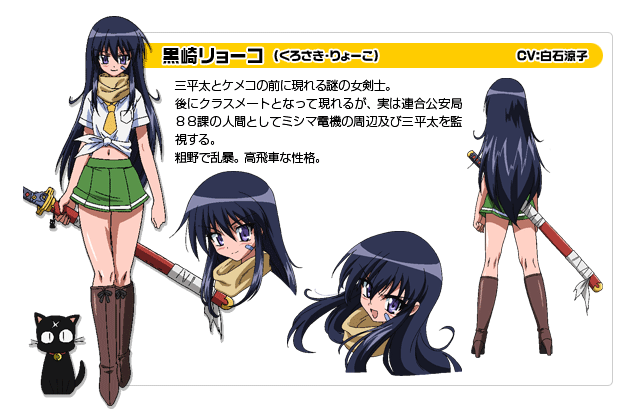 Anime Characters Born May 8 : Anime characters on twitter quot ryooko kurosaki kemeko
