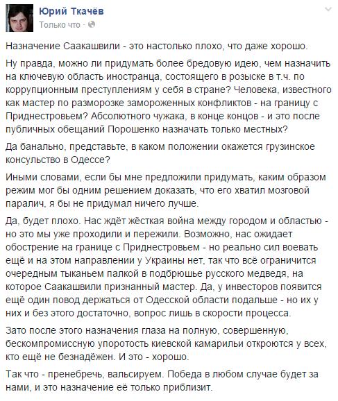 Назначение Саакашвили губернатором Одесской области не испортит отношения между Киевом и Тбилиси, - МИД Грузии - Цензор.НЕТ 1448
