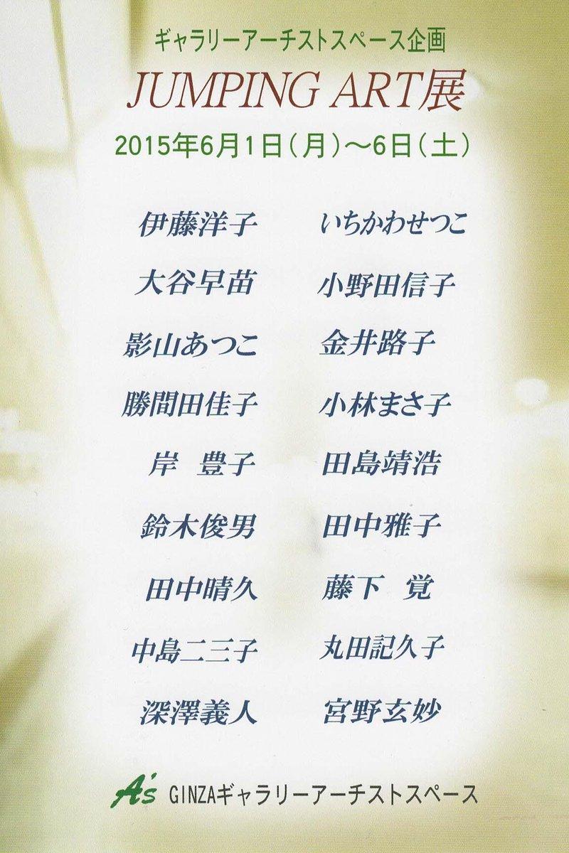 グループ展 [JUMPING ART展]。伊藤 洋子 も 参加。ギャラリーアーチストスペース企画。