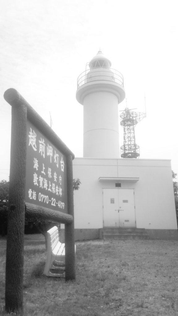 <b>越前岬</b>