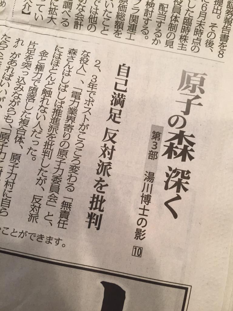 毎日新聞朝刊の「原子の森、深く...