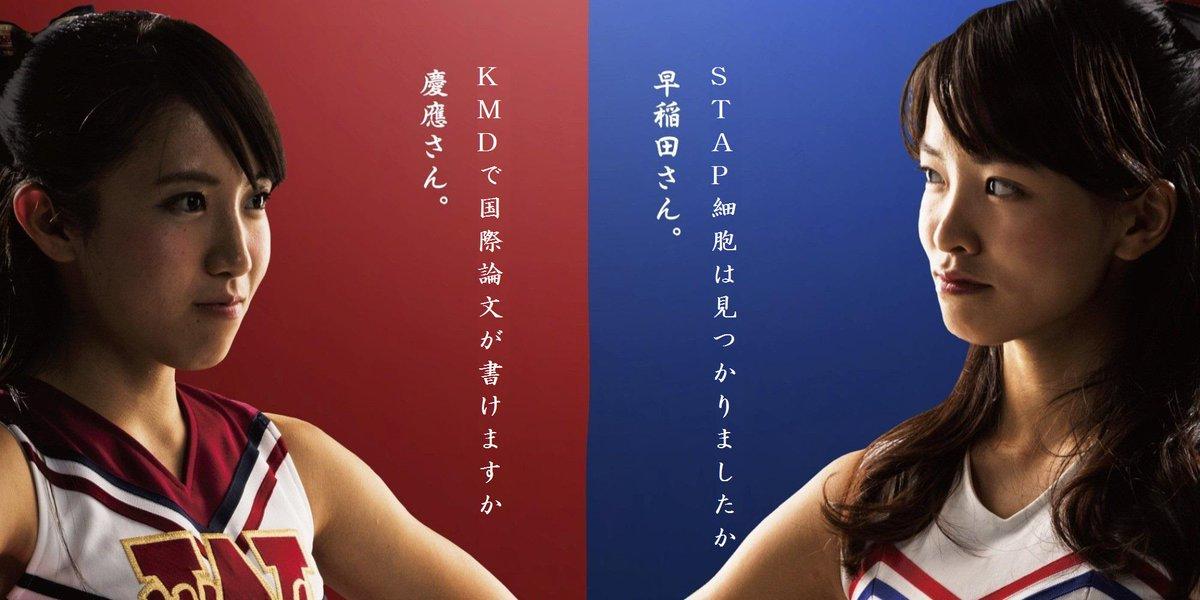 早慶戦のポスターの新作応酬メッセージ。慶應「STAP細胞は見つかりましたか」早稲田「KMDで国際論文がかけますか」 http://t.co/cbxayHnaR7