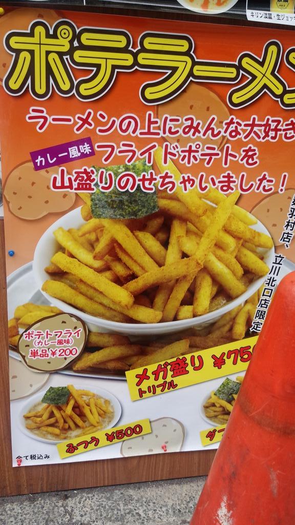 阪急そばの「ポテそば」に対抗してか、立川のラーメン店「哲麺」が「ポテラーメン」始めてた。 http://t.co/IMl2zMVRNa
