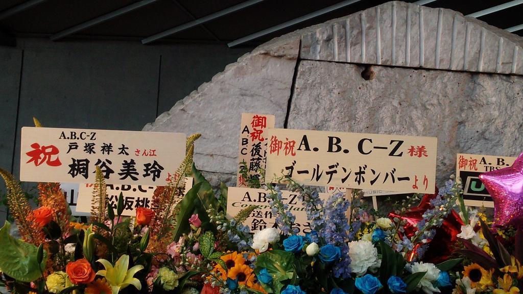 代々木に来てるお花! 金爆、美玲ちゃん、酒井さん、後藤さん、松坂桃李くん! http://t.co/DLWXRdTFik