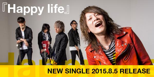 最新シングル 『Happy life』 2015年8月5日発売決定!!  さらにオフィシャルサイトでは最新アーティスト写真が解禁されました! 是非ご確認ください。 http://t.co/AYBGnZOlvn http://t.co/7PaWfsXyEP