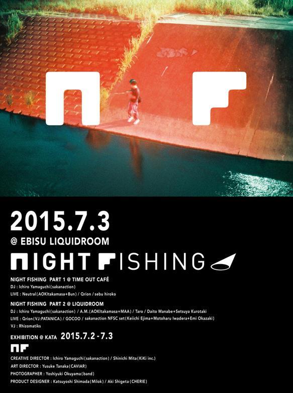 〈新着公演〉7/3 サカナクションがオーガナイズする新企画「NIGHT FISHING」始動!既存の音楽イベントの枠に捕らわれず様々なジャンルのクリエイターが集う音楽やアートの複合イベント。http://t.co/X8VqJ63tHM http://t.co/FyzoEP7vC1