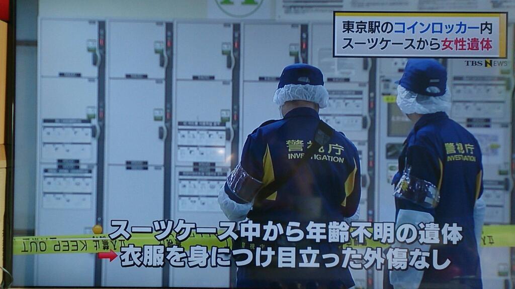東京駅のコインロッカー遺体のやつ、首だけという情報があったけど違ったみたい。 http://t.co/sRiP5e9OED
