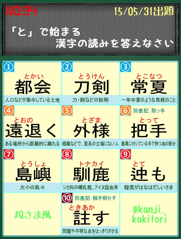 トナカイ 漢字