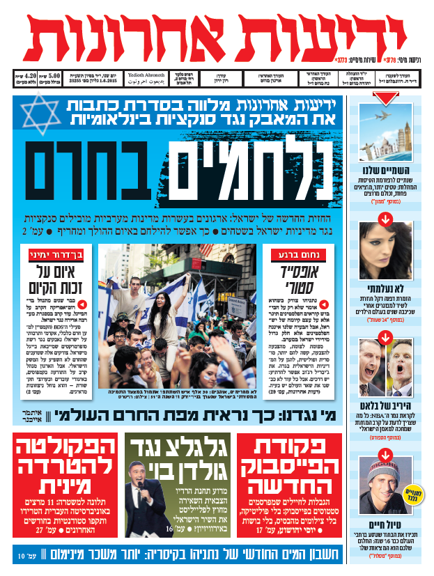 yediot achronot joins fight against BDS