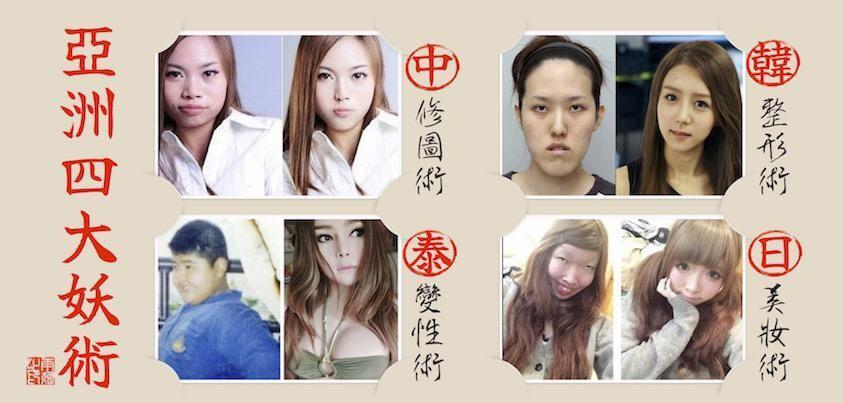 アジアの四大妖術比較だそうな。 中国が写真修正術、韓国が整形術、タイが性転換術、日本が化粧術。原形をとどめず忍び寄る影( ´ ▽ ` )ノ http://t.co/5reKqgsNmD