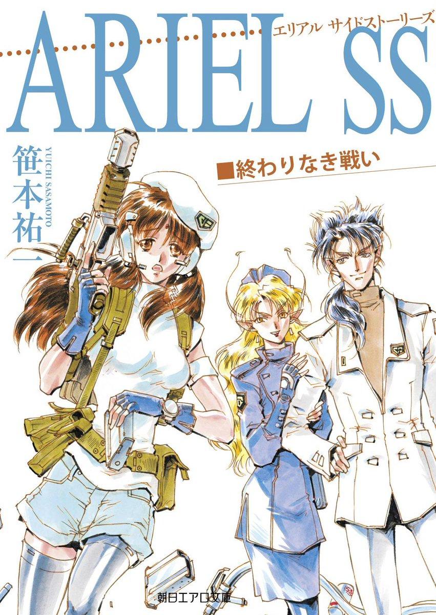 【6月の新刊】笹本ファンは正座して待てっ! 『ARIEL SS 終わりなき戦い』(笹本祐一)も登場です。名作『ARIEL』のよりぬきエピソードが、初のオリジナル文庫化。読まないと!  http://t.co/s1eI1EtjP9 http://t.co/I2pjmJrmi8