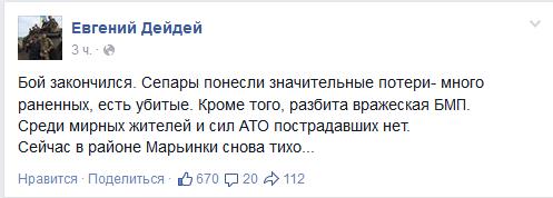 Крымское обстреляли из минометов и артиллерии: на окраине поселка шел ожесточенный бой, - Москаль - Цензор.НЕТ 9911
