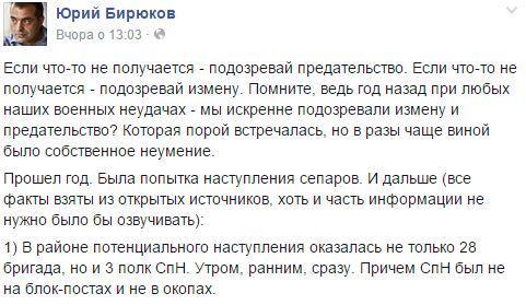 Ситуация на Донбассе остается напряженной. На Луганщине обезврежена ДРГ боевиков, - пресс-центр АТО - Цензор.НЕТ 2410