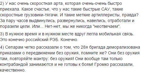Ситуация на Донбассе остается напряженной. На Луганщине обезврежена ДРГ боевиков, - пресс-центр АТО - Цензор.НЕТ 4740