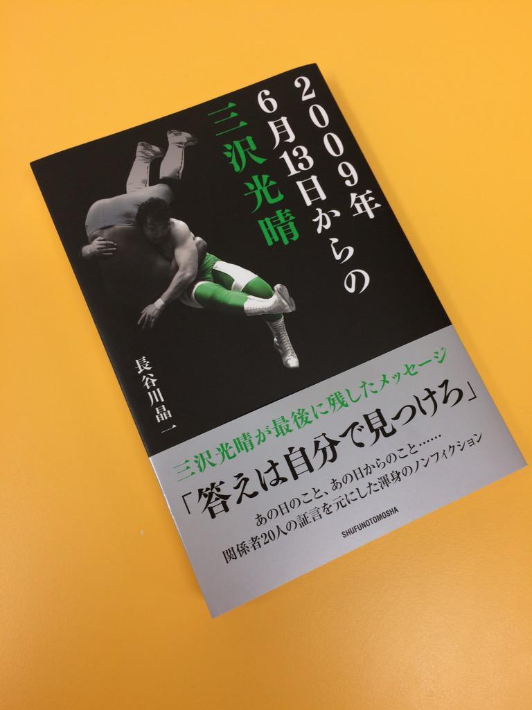 『2009年6月13日からの三沢光晴』見本が届きました。発売は10日から。11日の名古屋大会からNOAHの試合会場での特別販売もあります。広島と後楽園は時間があったら売店のお手伝いをしたいと思います。  #noah_ghc http://t.co/1bo67Y8XRU