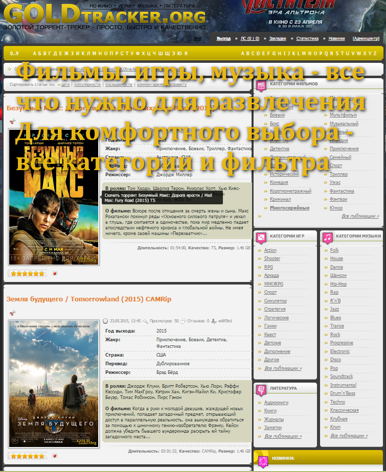 бесплатно новые фильмы 2015 торрент