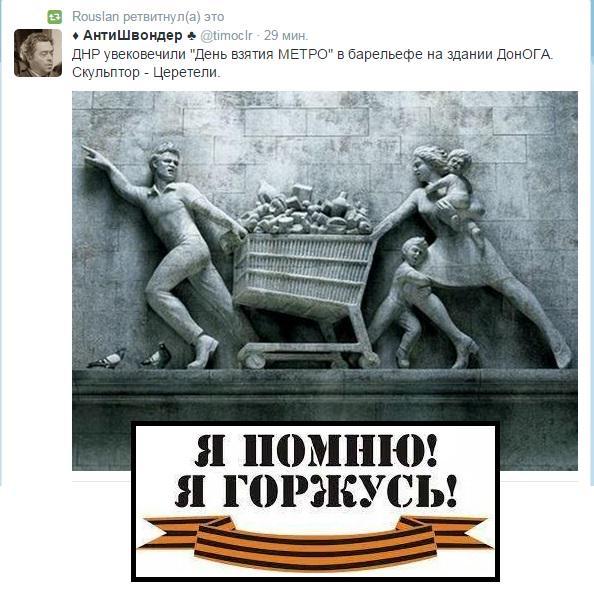 Катериновка официально вошла в состав г. Золотое, - Москаль - Цензор.НЕТ 3890