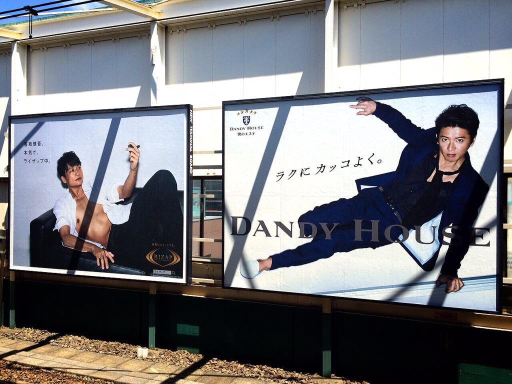 """こういうことが「広告」だと思う→「本気でライザップ中」の慎吾ちゃんに軽く喧嘩売りに来た「ラクにカッコよく」なキムタク。 http://t.co/K38aTKlQBj"""""""""""
