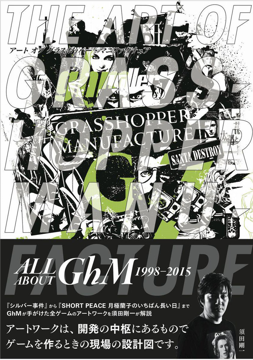 YES, it's finally official that Art of Grasshopper Manufacture will be released globally at the time of Comic Con!! http://t.co/DVt9aBkZdT