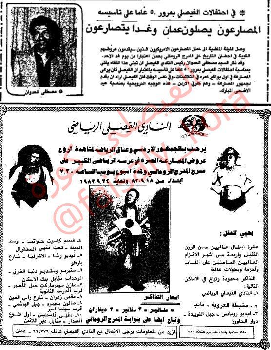 Thumbnail for ضمن الاحتفالات باليوبيل الذهبي اقام النادي الفيصلي في عام 1983 عروض للمصارعة الحرة على المدرج الروماني
