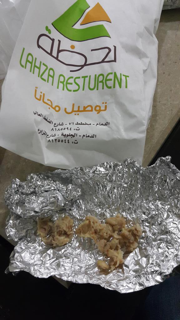 Khaled Fares Auf Twitter Dammam News مطعم لحظة شارع الضغط العالي شاورما غير ناضجة وتحتوي غضاريف الدمام بدل الدجاج Http T Co Wgxi5dnp4v