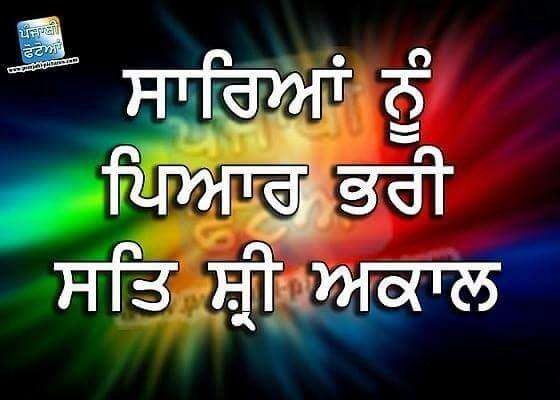 Likhari Gurmail On Twitter Sat Nam Shri Waheguru Ji Good Morning