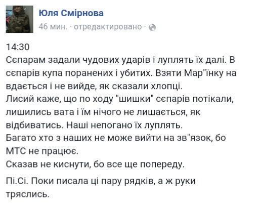 При отражении атаки на Марьинку уничтожено 50 российских наемников, - штаб АТО - Цензор.НЕТ 5233