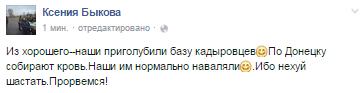 В СБУ рассказали, когда будет собрана доказательная база вины задержанных российских спецназовцев - Цензор.НЕТ 7896