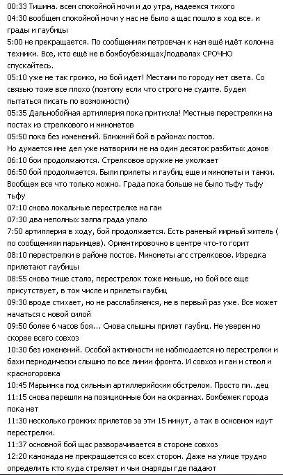 Российские боевики обстреливают жилые кварталы Марьинки - Цензор.НЕТ 5169