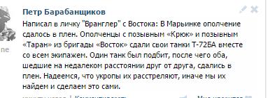 В результате боев под Марьинкой у боевиков более 15 убитых и около 100 раненых, - Шкиряк - Цензор.НЕТ 9540