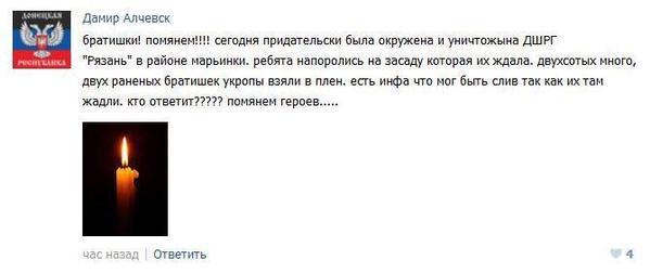 В результате атаки на Марьинку погибло три мирных жителя, - МВД - Цензор.НЕТ 6679