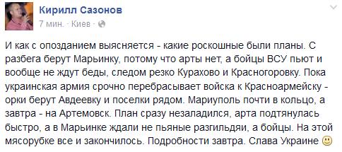 ДонОГА: В Авдеевке назначен новый глава городской военно-гражданской администрации - Цензор.НЕТ 2926