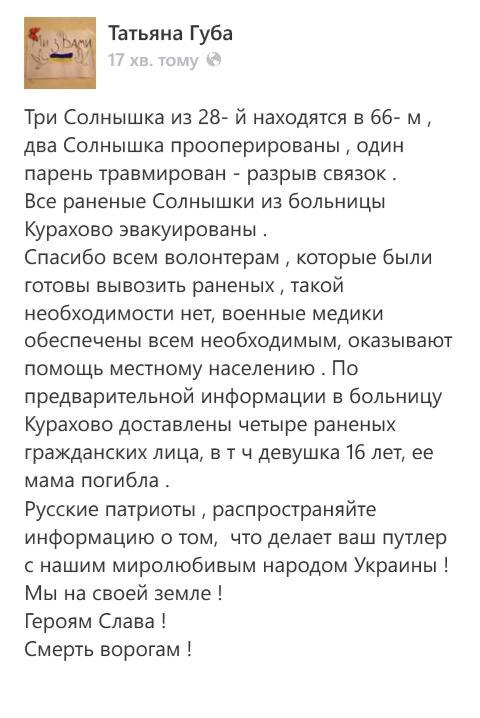 Минские договоренности находятся под угрозой срыва, - Лавров традиционно обвиняет Украину - Цензор.НЕТ 5213